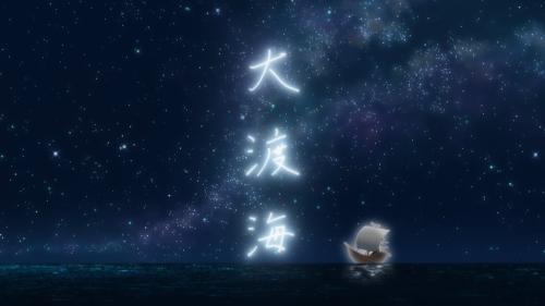 Fune wo Amu / Episode 2 / The Daitokai dictionary in figurative form
